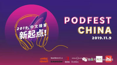 SAMSON 助阵2019 年 PODFEST CHINA!